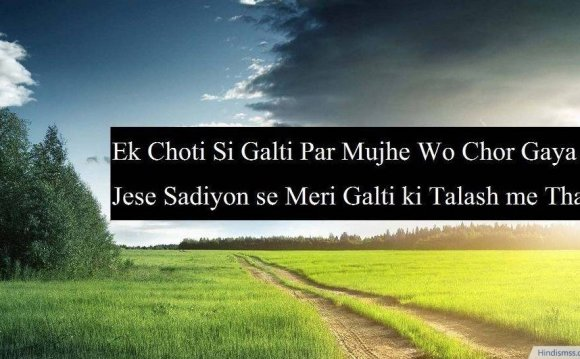 Bewafa Shayari SMS from